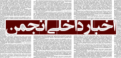اخبار انجمن